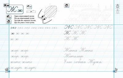 Першокласні каліграфічні прописи до букваря К. Пономарьової. Частина 2 - Федієнко В. (9789664296707)