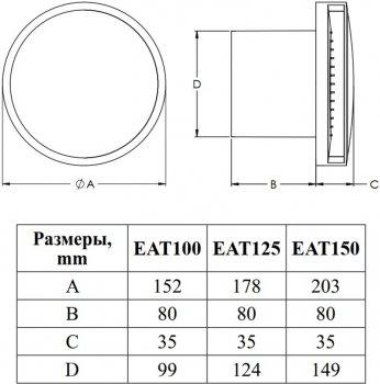 Витяжний вентилятор Europlast EAT100A з кульковим підшипником антрацит