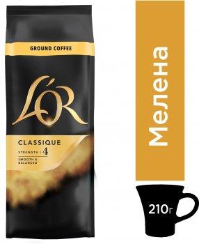 Кофе молотый L`OR Classic 100% Арабика 210 г (8711000893326)