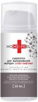Сыворотка Home-Peel для выравнивания морщин Супер-лифтинг с маслом Любражель и экстрактом планктона для всех типов кожи 30 мл (4820208890472)