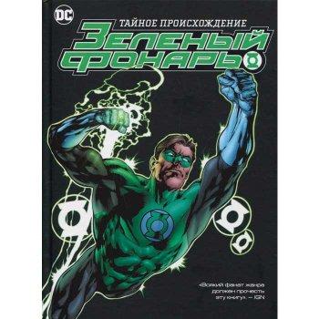 Комікс Зелений Ліхтар. Таємне походження (7845)