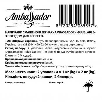 Набор Ambassador Кофе в зернах Blue Label 1 кг х 2 шт + Чашка с блюдцем 2 шт (8720254065557)