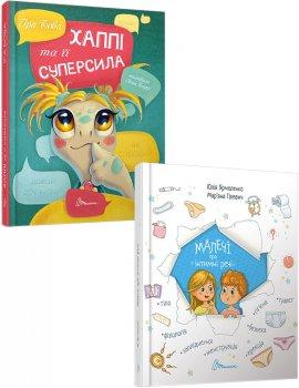 Комплект Малечі про інтимні речі + Хаппі та її суперсила - Ярмоленко Ю.Л, Іра Бова (9789662307306)