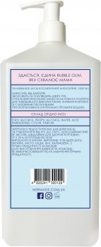 Антисептик-спрей для рук Mermade Bubble Gum 1 л (4820241301249)