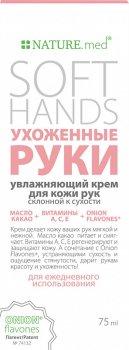 Увлажняющий крем для рук NATURE.med Ухоженные руки 75 мл (4820065531396)