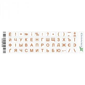 Наклейка на клавиатуру Grand-X 52 keys Cyrillic orange (GXMPOW)