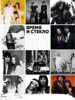 Время и стекло - Ивана Слабошпицкая, Татьяна Витязь (9789669934499)