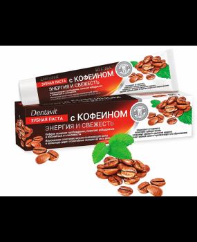 Зубная паста с кофе Витекс Dentavit Энергия и свежесть 85 мл (4899153025609)