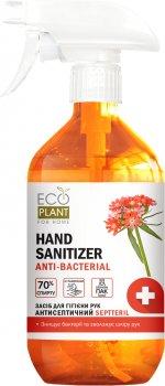 Засіб для гігієни рук та дезінфекції поверхонь EcoPlant for Home 650 мл (4823015942433)