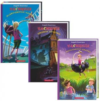 Таємниця. Комплект із 3 книг - Кокотюха А. (4820000077668)