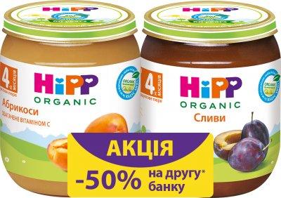 "Набір дитячих фруктових пюре HiPP ""Абрикоси"" 125 г + ""Сливи"" 125 г (4820237680150)"