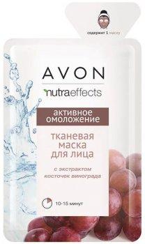 Тканевая маска для лица Avon Активное омоложение (1370154)(ROZ6400101925)