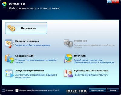 PROMT Standard 9.0 а-р-а, Коробкова версія (4606892012198)