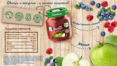 Фруктове пюре Gerber Яблуко з лісовими ягодами з 6 місяців 130 г (7613033514913)
