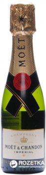 Шампанське Moet & Chandon Brut Imperial біле брют 0.2 л 12% (3185370604403)