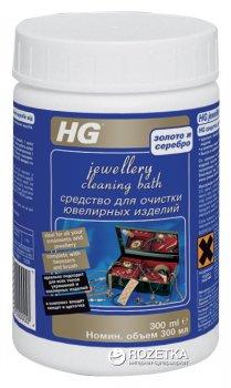 Засіб для очищення ювелірних виробів HG 300 мл (8711577093563)