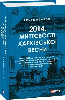 2014. Миттєвості харківської весни - Аваков А. (9789660395077)