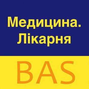 BAS Медицина, клієнтська ліцензія на 10 робочих місць