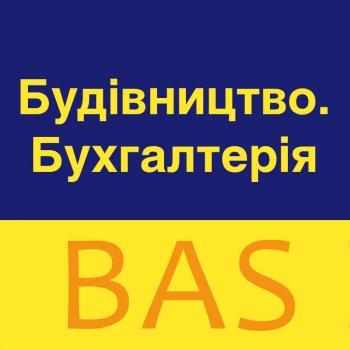 BAS Будівництво. Бухгалтерія, клієнтська ліцензія на 5 робочих місць