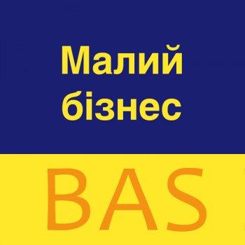 BAS Малий бізнес