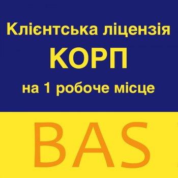 BAS Клієнтська ліцензія КОРП на 1 робоче місце