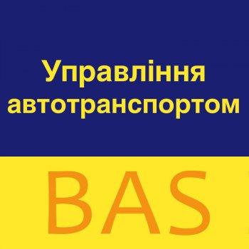 BAS Управління автотранспортом. Стандарт, клієнтська ліцензія на 5 робочих місць