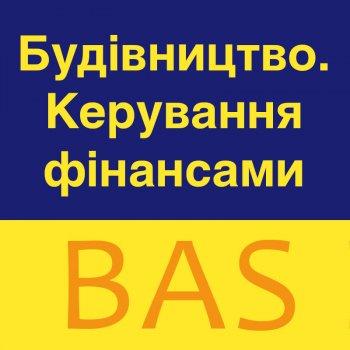BAS Будівництво. Управління фінансами