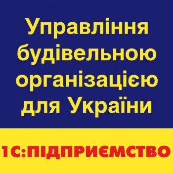 1С:Підприємство 8. Управління будівельною організацією для України