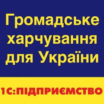 1С:Підприємство 8. Громадське харчування для України, клієнтська ліцензія на 1 робоче місце