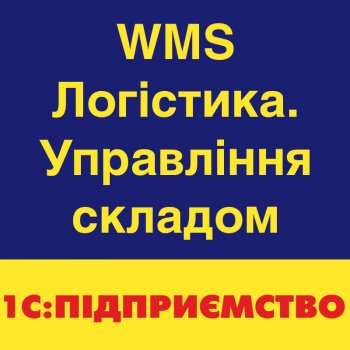 WMS Логістика. Управління складом, клієнтська ліцензія на 20 радіотерміналів