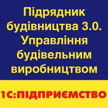 1С:Підприємство 8. Підрядник будівництва 3.0. Управління будівельним виробництвом, клієнтська ліцензія на 1 робоче місце