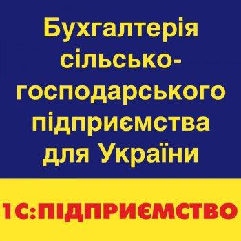 1С:Підприємство 8. Управління сільськогосподарським підприємством для України. Ліцензія для ноутбука