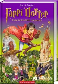 Гаррі Потер і філосовський камень - Дж. К. Роллинг (9789667047399)