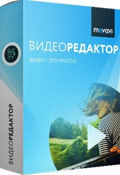 Movavi Video Editor 15 Персональна для 1 ПК (електронна ліцензія) (MovVE pers)