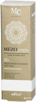 Мезокрем для лица Bielita Комплексное омоложение ночной 50 мл (4810151021511)