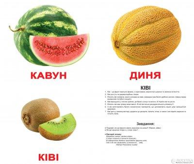 Набор карточек Вундеркинд с пеленок Фрукты 20 шт на украинском языке Ламинация (488) (2100064286513)