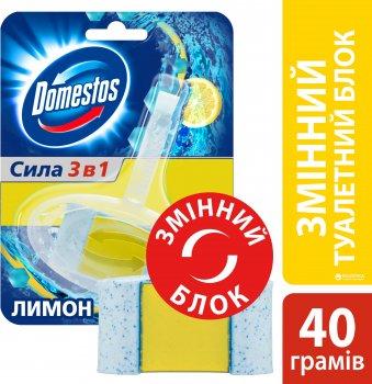 Змінний туалетний блок для унітаза Domestos Лимон 40 г (8717163350003)