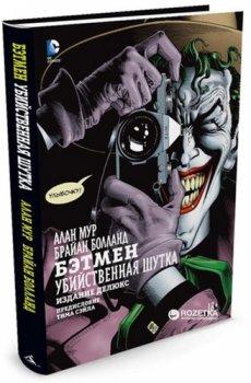 Бэтмен. Убийственная шутка - Алан Мур (9785389109773)