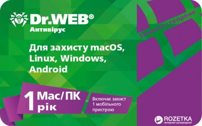 Антивірус Dr.Web Anti-virus 1 ПК/1 рік (скретч-картка)