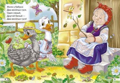 Комплект из 3 книг-картонок. Два веселых гуся, Колобок, Ладушки (9789669351975)