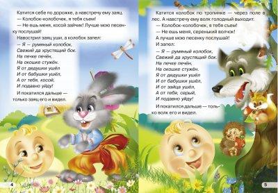 Комплект из 3 книг-картонок. Колобок, Курочка Ряба, Ладушки (9789669351937)