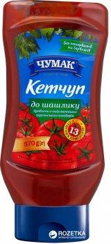 Кетчуп Чумак До шашлику 570 г (4823096000497)