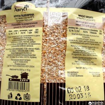 Крупа пшеничная Август полтавская № 3 800 г (4820019600437)