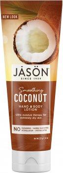 Разглаживающий кожу лосьон Jason для рук и тела Кокос 227 г (078522021247)