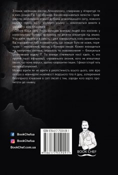 Бункер. Ілюзія - Г'ю Гоуї (9786177559091)