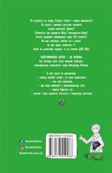 Фізика на пальцях. Для дітей і батьків, які хочуть пояснити дітям - Олександр Ніконов (9786177559268)