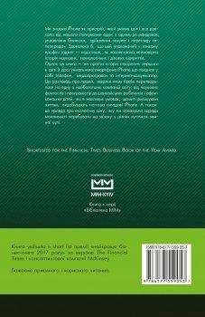 Девайс №1: Тайная история iPhone - Брайан Мерчант (9786177559053)