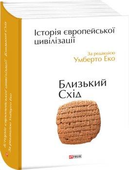 Історія європейської цивілізації. Близький Схід - Умберто Еко (9789660375864)