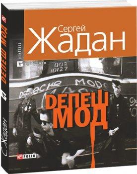Депеш Мод - Жадан Сергей (9789660340350)