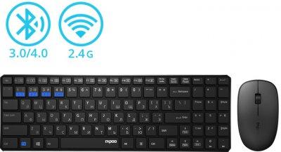 Комплект бездротовий Rapoo 9300M Black